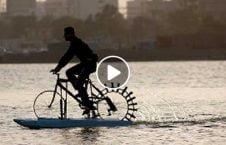 ویدیو لذت بایسکل رانی آب 226x145 - ویدیو/ لحظاتی لذت بخش با بایسکل رانی روی آب