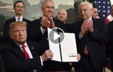 ویدیو هدیه ترمپ به اسراییل 226x145 - ویدیو/ هدیه ترمپ به اسراییل