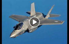 ویدیو پرواز طیاره جنگی ارتفاع پایین 226x145 - ویدیو/ لحظات هیجانی پرواز طیاره جنگی در ارتفاع بسیار پایین