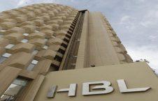 حبیب بانک 226x145 - بسته شدن قریب الوقوع یک بانک پاکستانی در افغانستان