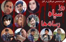 خبرنگار 226x145 - افغانستان؛ دوزخ خبرنگاران