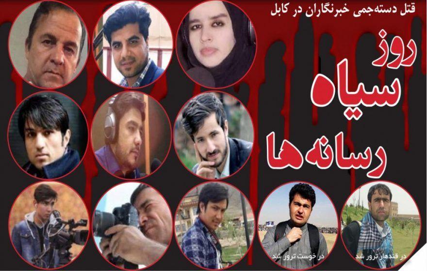 خبرنگار - افغانستان؛ دوزخ خبرنگاران