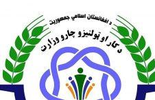 وزارت کار و امور اجتماعی 226x145 - اعلامیه مهم وزارت کار: تغییر ساعت کاری در ماه مبارک رمضان