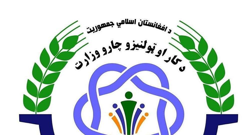 وزارت کار و امور اجتماعی - اعلامیه مهم وزارت کار: تغییر ساعت کاری در ماه مبارک رمضان