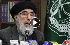 ویدیو حکمتیار طالبان اختلاف 226x145 - ویدیو/ حکمتیار: بین من و طالبان هیچ اختلافی وجود ندارد!
