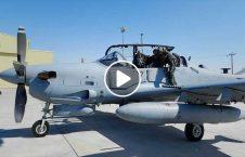 ویدیو طيارات a29 قوای هوايی افغانستان 226x145 - ویدیو/ طيارات A29 قوای هوايی افغانستان