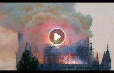 ویدیو قلب پاریس آتش سوخت 226x145 - ویدیو/ قلب پاریس در آتش سوخت
