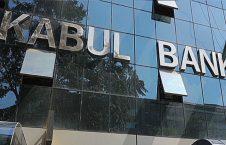 عدم اراده حکومت در بازگردادندن پول های اختلاس شده کابل بانک
