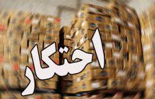 احتکار 226x145 - هشدار به احتکار کننده گان؛ از حلول ماه رمضان سوء استفاده نکنید