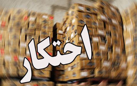 احتکار - هشدار به احتکار کننده گان؛ از حلول ماه رمضان سوء استفاده نکنید
