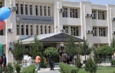 امریکا پوهنتون کابل 226x145 - پایان فعالیت پوهنتون امریکایی افغانستان در کابل
