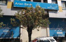 بانک آرین 226x145 - بانک مرکزی افغانستان: لغو جواز بانک ایرانی انگیزه سیاسی ندارد