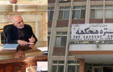 ستره محکمه 226x145 - اعتراض شدید نامزدان ریاست جمهوری به حمایت ستره محکمه از اشرف غنی