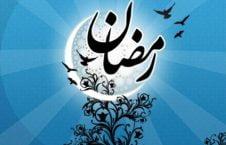 ماه رمضان 226x145 - اعلامیه سازمان ملل به مناسبت فرارسیدن ماه مبارک رمضان