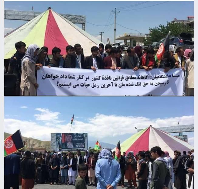 معترضان بغلانی 1 - تصاویر/ معترضان بغلانی در شاهراه کابل – شمال