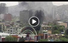 ویدیو تصاویر انفجار درگیری کابل 226x145 - ویدیو/ تصاویر اولیه از انفجار و درگیری امروز در کابل