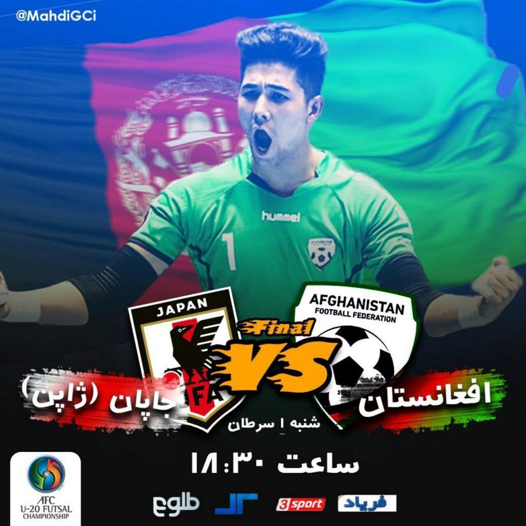افغانستان جاپان 1024x1024 - حضور گسترده مهاجرین افغان برای تشویق تیم ملی فوتسال در ایران
