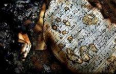 قرآن 226x145 - واکنش پاکستان به آتش زدن قرآن در ناروی