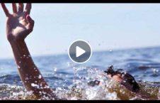 ویدیو جوان سلفی گرفتن غرق 226x145 - ویدیو/ جوانی که بخاطر سلفی گرفتن غرق شد