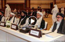 ویدیو قطعنامه نشست الافغانی صلح قطر 226x145 - ویدیو/ در قطعنامه نشست بین الافغانی صلح در قطر چه درج شده است؟