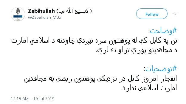 zabihul - پیام ذبیح الله مجاهد در پیوند به انفجار مقابل پوهنتون کابل