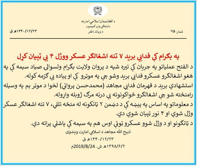 اعلامیه حمله انتحاری پروان طالبان - اعلامیه طالبان در پیوند به حمله انتحاری پروان