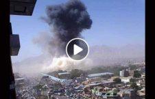 انفجار تصاویر کابل 226x145 - ویدیو/ لحظه انفجار امروز در کابل