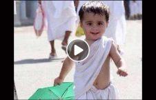 ویدیو خردسال حاجی امسال 226x145 - ویدیو/ خردسال ترین حاجی امسال