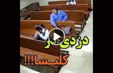 ویدیو دزدی کلیسا 226x145 - ویدیو/ دزدی در کلیسا