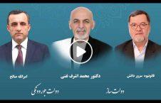 ویدیو پذیرایی مردم هرات 226x145 - ویدیو/ پذیرایی گرم تیم انتخاباتی غنی از مردم هرات!