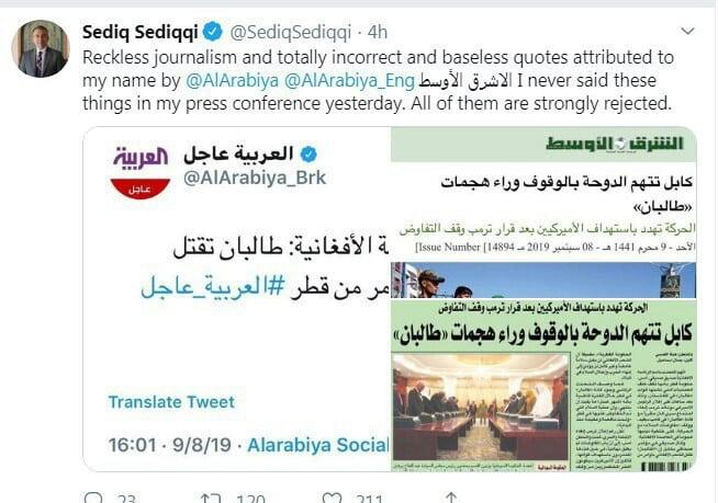 صدیق صدیقی1 - واکنش حکومت وحدت ملی به دروغپردازی یک رسانه سعودی
