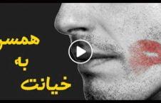 ویدیو عاقبت خونین خیانت زن شوهر 226x145 - ویدیو/ عاقبت خونین خیانت یک زن به شوهرش
