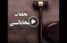 ویدیو هرات تخلفات انتخابات 226x145 - ویدیو/ نماینده پیشین مردم هرات از تخلفات انتخاباتی می گوید