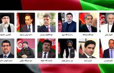 نامزدان انتخابات ریاست جمهوری 1398 افغانستان