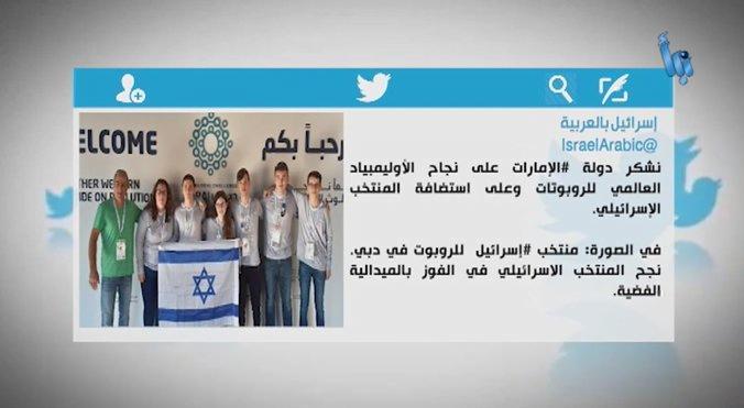 اسراییل روباتیک2 - خوش خدمتی امارات به رژیم صهیونیستی