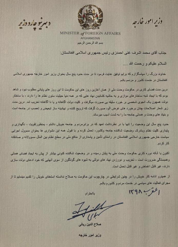 ربانی استعفا - صلاح الدین ربانی استعفا داد + متن نامه به رییس جمهور غنی