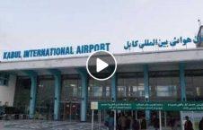 ویدیو امنیت ملی حامد کرزی 226x145 - ویدیو/ عملیات هوشمندانه ماموران امنیت ملی در میدان بین المللی حامد کرزی