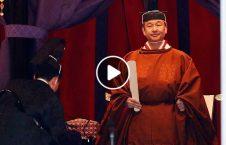 ویدیو تاجگذاری پادشاه جاپان 226x145 - ویدیو/ مراسم تاجگذاری امپراتور جدید جاپان