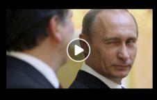 ویدیو تحفه پوتین شاه سعودی 226x145 - ویدیو/ تحفه عجیب پوتین به شاه سعودی