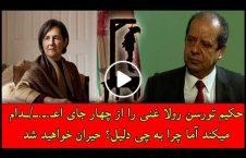 ویدیو حکیم تورسن رولا غنی اعدام 226x145 - ویدیو/ حکیم تورسن رولا غنی را از چهار جای اعدام می کند!