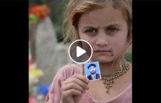 ویدیو قربانیان زارعین ننگرهاری 226x145 - ویدیو/ درخواست خانواده قربانیان زارعین ننگرهاری از حکومت