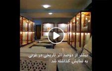 ویدیو نمایش اثر تاریخی غزنی 226x145 - ویدیو/ نمایش بیش از دوصد اثر تاریخی در غزنی