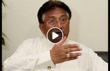 ویدیو پرویز مشرف ناامن افغانستان 226x145 - ویدیو/ سخنان جنجالی پرویز مشرف از پشت پرده ناامن سازی افغانستان