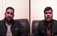 افشاگران جنسی  226x145 - رهایی افشاگران جنسی لوگر از بند امنیت ملی