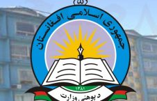 وزارت معارف 226x145 - واکنش وزارت معارف به آزار جنسی صدها متعلم در لوگر