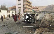 ویدیو تصاویر انفجار خونین امروز کابل 226x145 - ویدیو/ تصاویر اولیه پس از انفجار خونین امروز در کابل