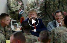 ویدیو تصاویر ورود ترمپ افغانستان 226x145 - ویدیو/ تصاویری از ورود ناگهانی ترمپ به افغانستان