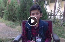 ویدیو جوانترین محصل پوهنتون کابل 226x145 - ویدیو/ با جوانترین محصل پوهنتون کابل آشنا شوید