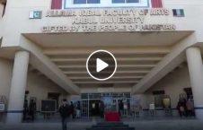 ویدیو نمایشگاه پوهنتون کابل 226x145 - ویدیو/ نمایشگاه آثار اسلامی تاریخی در پوهنتون کابل