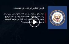 ویدیو کانگرس امریکا پاکستان افغان 226x145 - ویدیو/ گزارش کانگرس امریکا از نقش منفی پاکستان در قبال افغانستان